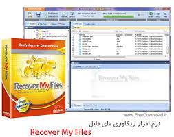 نرم افزار بازگرداندن فایل های حذف شده (ریکاوری)