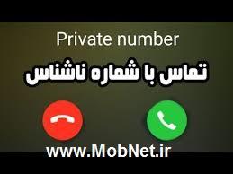 تماس رایگان با شماره ناشناس[نسخه جدید]