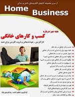 خرید کتاب همه چیز درباره کسب و کارهای خانگی و ثروت