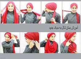بهترین و کاملترین آموزش بستن شال و روسری