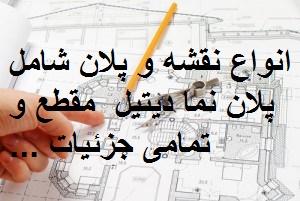 پلان های سازه و معماری