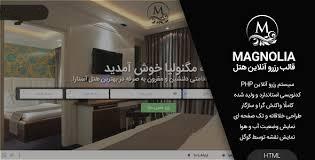 دانلود قالب html فوق العاده زیبای هتل منگولیا