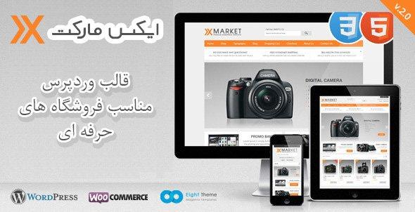 قالب فروشگاهی وردپرس xmarket فارسی – پوسته حرفه ای