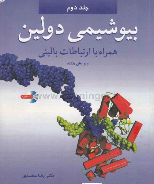 ترجمه فارسی بیوشیمی دولین همراه با ارتباطات بالینی جلد 1 و 2
