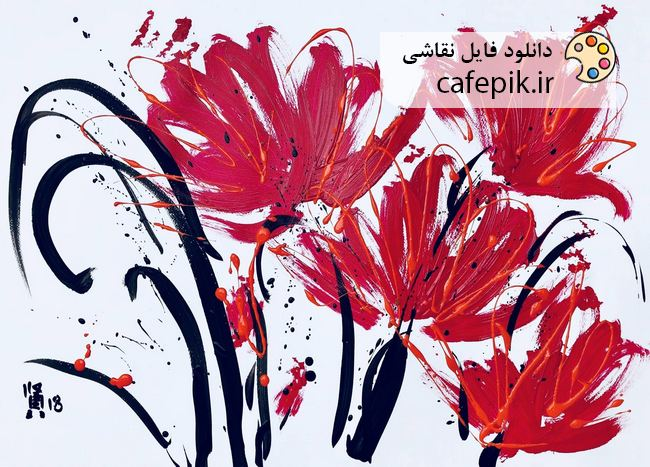 دانلود نقاشی مدرن شماره 733 طرح گل قرمز زمینه سفید