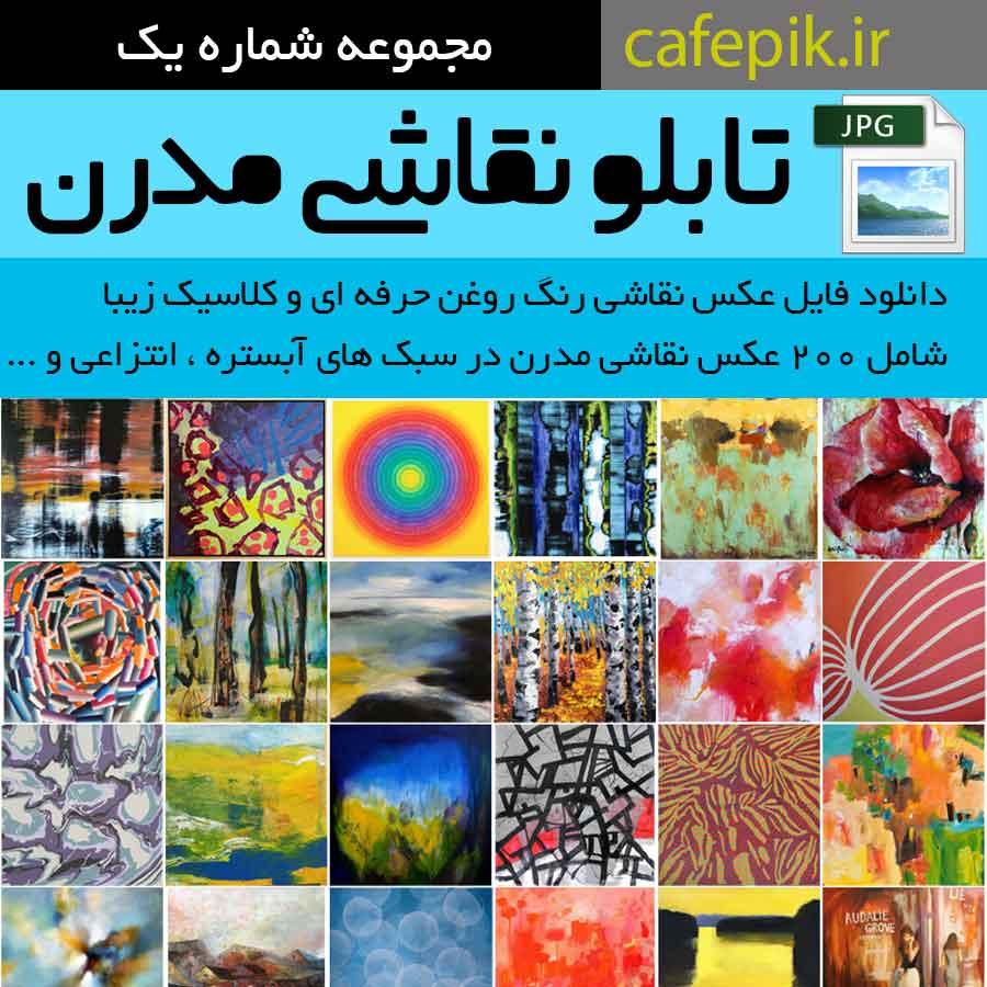 دانلود مجموعه 200 تایی نقاشی های مدرن - فایل عکس نقاشی -  پکیج شماره 1