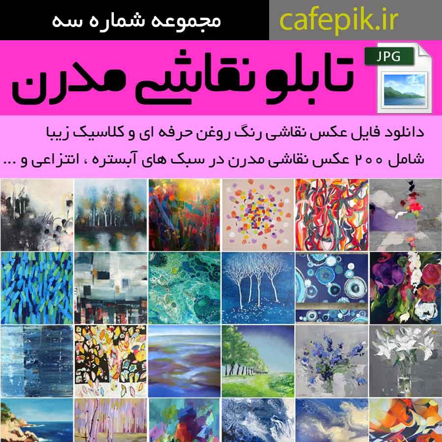 دانلود مجموعه 200 تایی نقاشی های مدرن - فایل عکس نقاشی - پکیج شماره 3