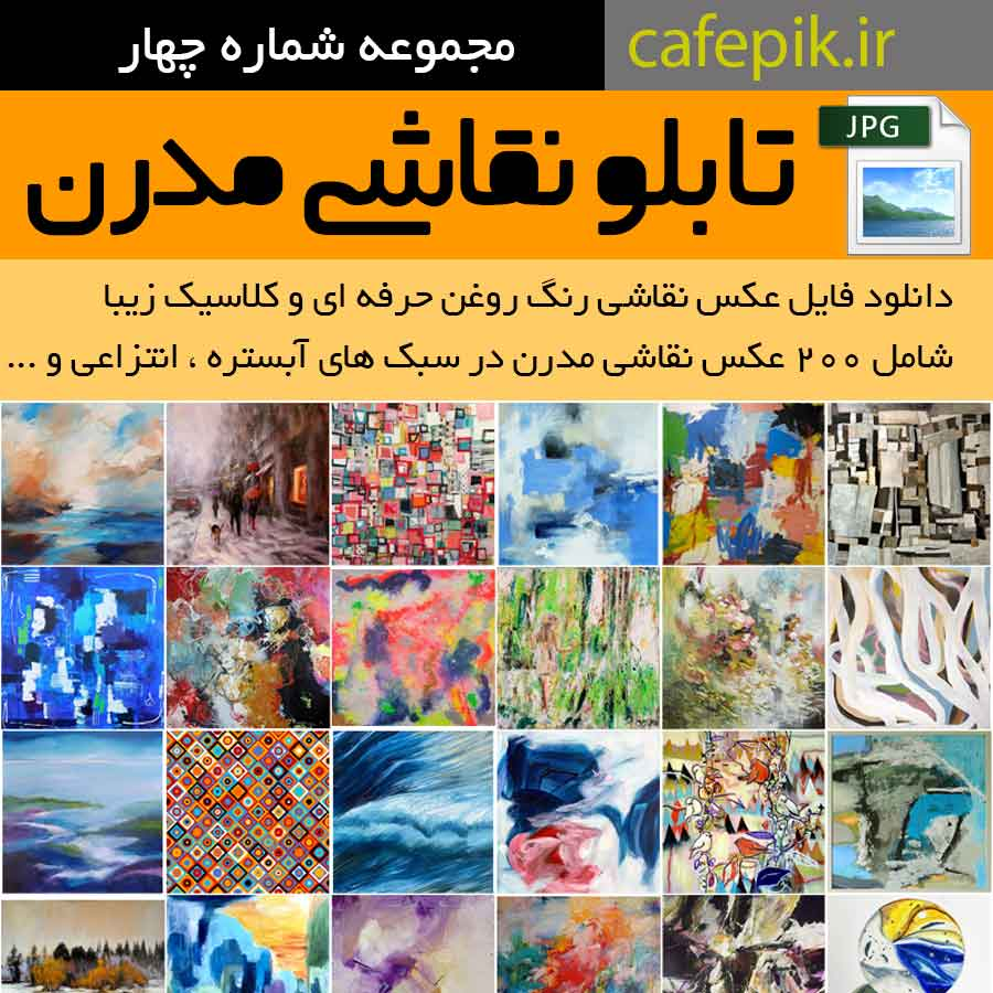 دانلود مجموعه 200 تایی نقاشی های مدرن - فایل عکس نقاشی - پکیج شماره 4