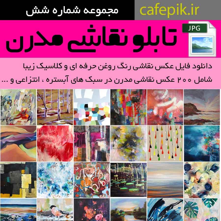 دانلود مجموعه 200 تایی نقاشی های مدرن - فایل عکس نقاشی - پکیج شماره 6