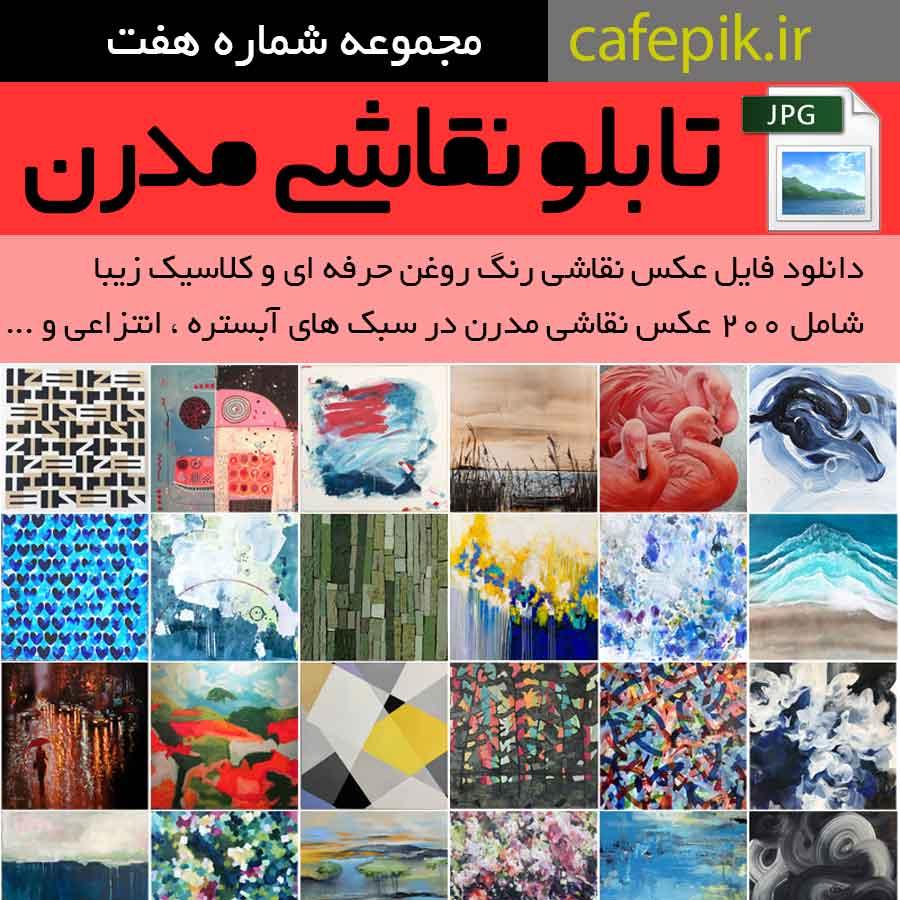دانلود مجموعه 200 تایی نقاشی های مدرن - فایل عکس نقاشی - پکیج شماره 7