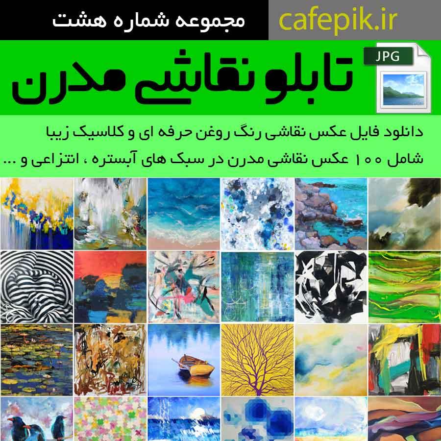 دانلود مجموعه 100 تایی نقاشی های مدرن - فایل عکس نقاشی - پکیج شماره 8