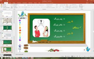 پاورپوینت درس 8 فارسی بخوانیم دوم دبستان (ابتدایی): از همه مهربان تر (مثل یک رنگین کمان، همکاری)