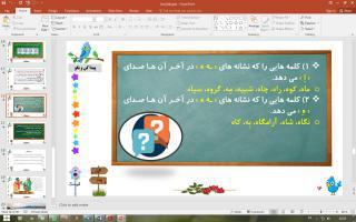 پاورپوینت درس 6 فارسی بخوانیم دوم دبستان (ابتدایی): کوشا و نوشا (خوش اخلاقی)