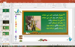 پاورپوینت درس 5 فارسی بخوانیم دوم دبستان (ابتدایی): چوپان درست کار (احوال پرسی)