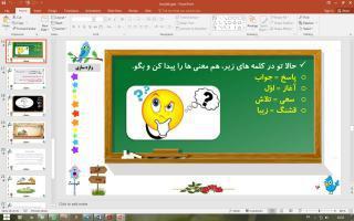 پاورپوینت درس 4 فارسی بخوانیم دوم دبستان (ابتدایی): مدرسه ی خرگوش ها (تمیز باش و عزیز باش)