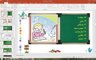 پاورپوینت درس 2 فارسی بخوانیم دوم دبستان (ابتدایی): مسجد محله ی ما (چغندر پربرکت)