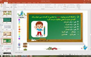 پاورپوینت درس 1 فارسی بخوانیم دوم دبستان (ابتدایی): کتابخانه ی کلاس ما (یار مهربان)