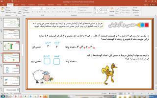 پاورپوینت فصل 5 ریاضی دوم دبستان (ابتدایی): اندازه گیری