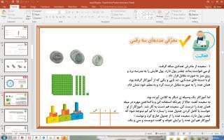 پاورپوینت فصل 4 ریاضی دوم دبستان (ابتدایی): عدد های سه رقمی