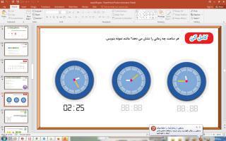 پاورپوینت فصل 3 ریاضی دوم دبستان (ابتدایی): اشکال هندسی