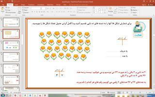 پاورپوینت فصل 1 ریاضی دوم دبستان (ابتدایی): عدد و رقم