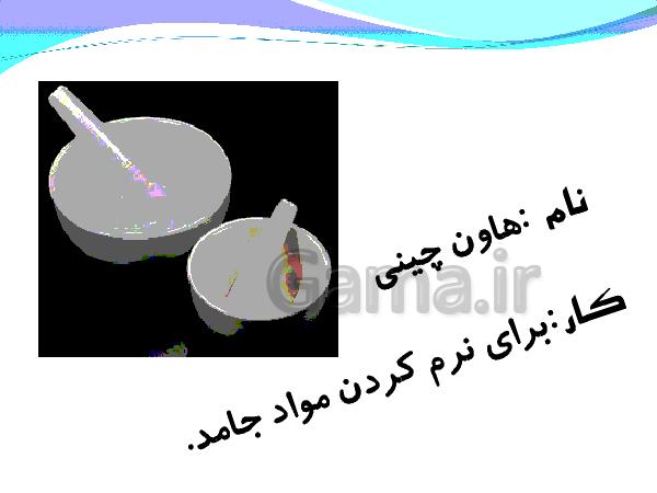 پاور پوینت لوازم آزمایشگاهی + کاربرد آنها