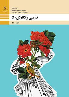 جزوه فارسی دهم (شاخه فنی حرفه ایی و کاردانش)