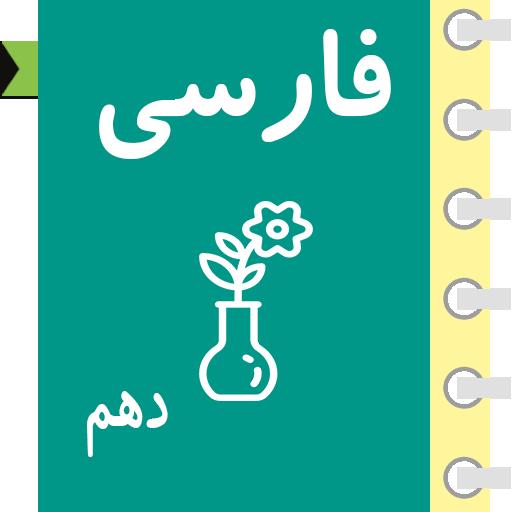 فارسی دهم (شاخه فنی و حرفه ایی و کاردانش) شهریور 99