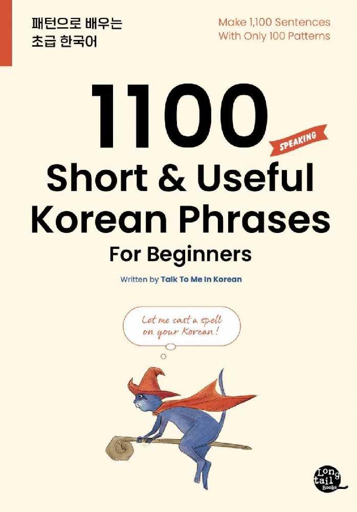 کتاب 1100عبارت کوتاه و مفید کره ای 1100-short amp useful korean phrases for beginners.pdf