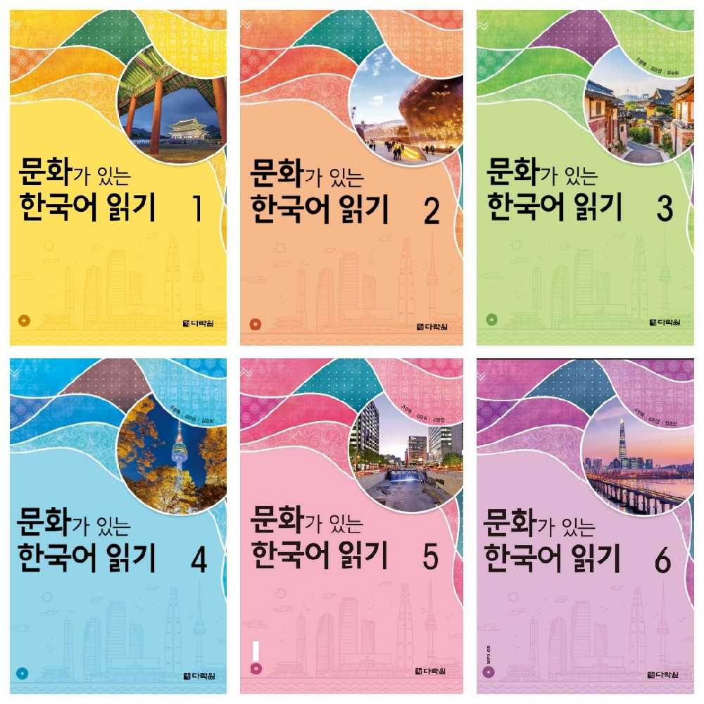 کتاب ۶جلدی Reading Korean with Culture