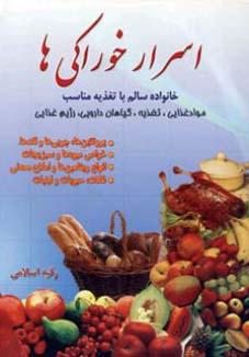کتاب اسرار خوراکیها بصورت فایل PDF