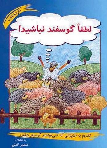 کتاب لطفا گوسفند نباشید جلد یک و دو (فارسی)