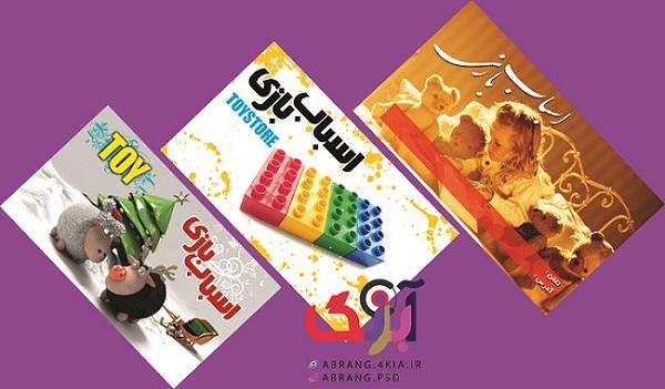 3 عدد کارت ویزیت اسباب بازی فروشی به صورت لایه باز tif
