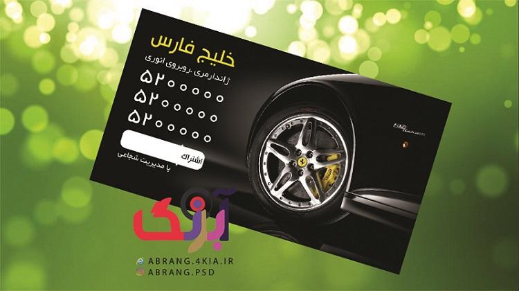 کارت ویزیت لایه باز آژانس تلفنی