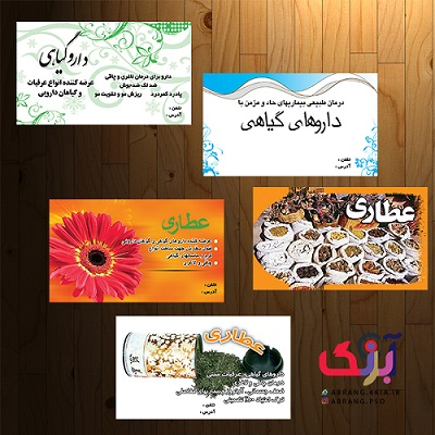 5 عدد کارت ویزیت لایه باز عطاری و گیاهان دارویی