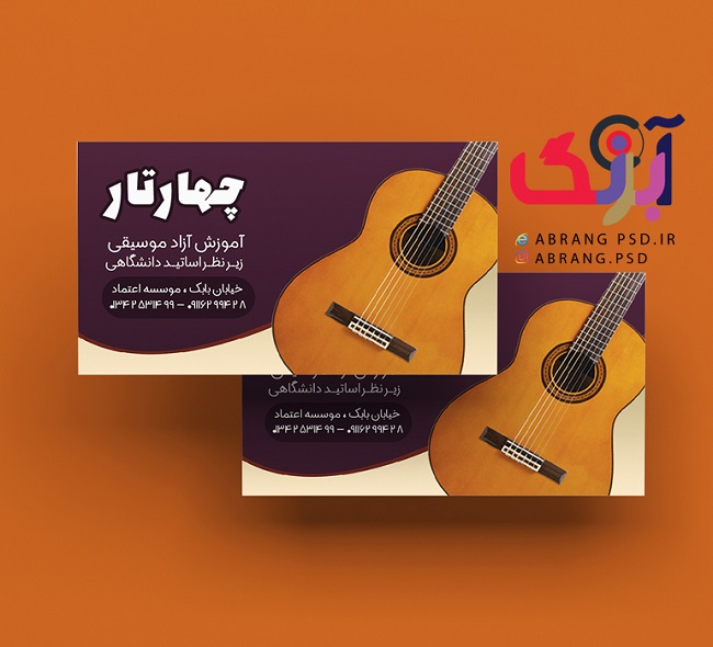 کارت ویزیت لایه باز آموزشگاه موسیقی چهار تار