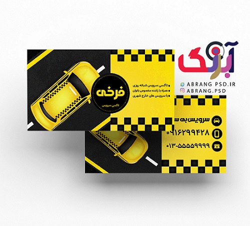 کارت ویزیت لایه باز آژانس تلفنی فرخی