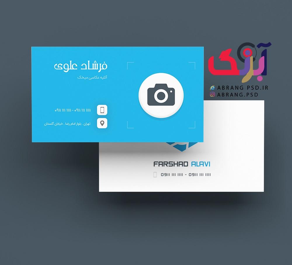 دانلود کارت ویزیت عکاسی به صورت لایه باز / فرشاد علوی