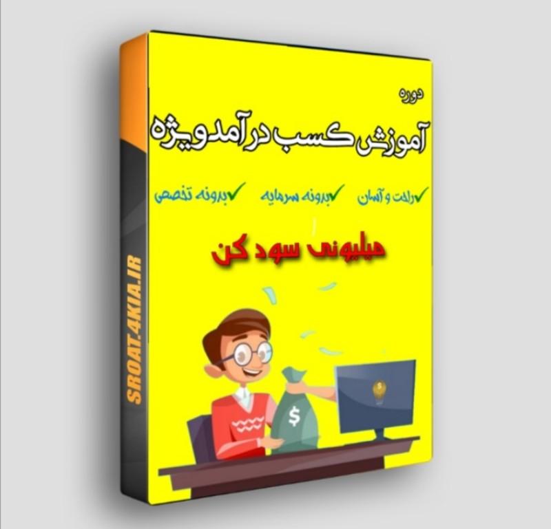 آموزش کسب درآمد ویژه