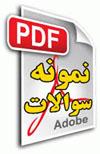 امتحان نهایی حقوق خانواده در اسلام سوم هنرستان به همراه پاسخنامه خرداد 93