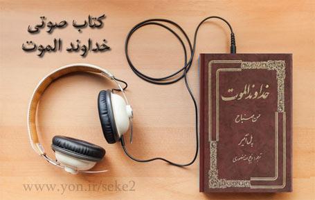دانلود کتاب صوتی خداوند الموت نوشته پل آمیر ترجمه ذبیح الله منصوری