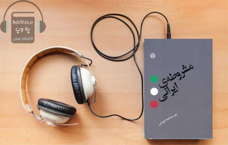 دانلود کتاب صوتی مشروطه ایرانی نوشته ماشاالله آجودانی