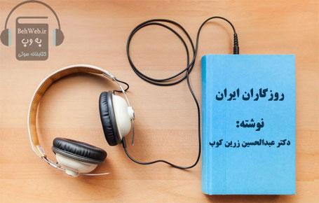 دانلود کتاب صوتی روزگاران ایران (دو جلد)  نوشته عبدالحسین زرین کوب