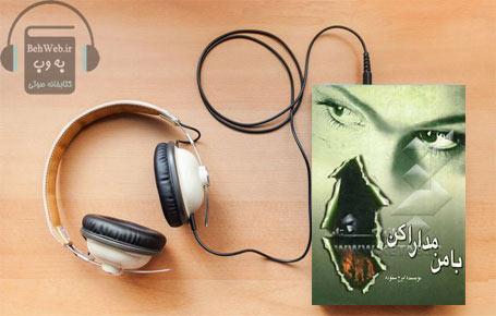 دانلود کتاب صوتی با من مدارا کن نوشته ایرج ستوده