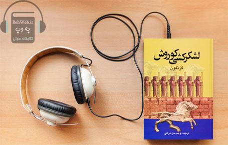 دانلود کتاب صوتی لشکر کشی کوروش نوشته گزنفون ترجمه وحید مازندرانی
