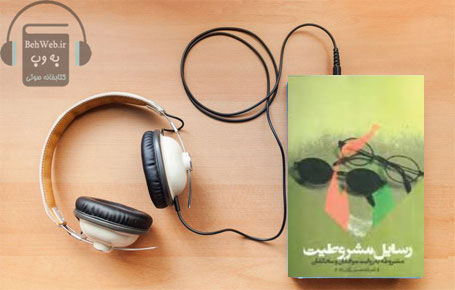 دانلود کتاب صوتی رسائل مشروطیت نوشته  غلامحسین زرگری نژاد
