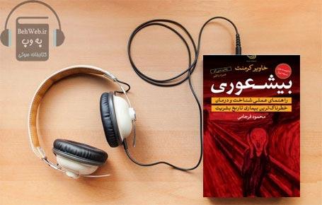 دانلود کتاب صوتی بیشعوری همراه با pdf  کتاب، نوشته خاویار کرمنت