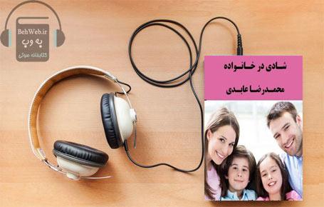 دانلود کتاب صوتی شادی در خانواده نوشته محمدرضا عابدی