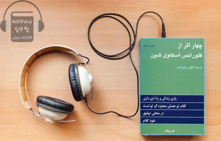 دانلود کتاب صوتی چهار اثر از فلورانس اسکاول شین