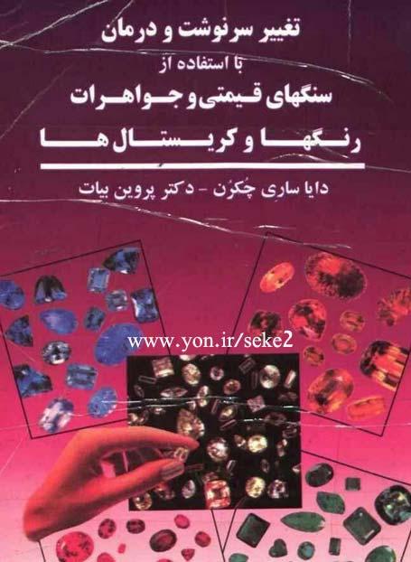 دانلود کتاب تعیین سرنوشت و درمان با رنگها، کریستالها، سنگهای قیمتی و جواهرات